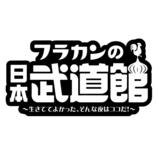 フラワーカンパニーズ、初の武道館ワンマン決定 Ustream番組「月刊フラカン武道館」も準備中