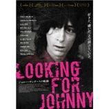 伝説のロッカー、ジョニー・サンダースの生涯とは 世界初のドキュメンタリー映画を観る