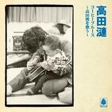 高田渡、ベスト&トリビュートのアルバムJK公開 トリビュート・ライブにはドレスコーズら参加