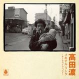 高田渡の音楽が聴き継がれる背景とは? 社会派ソングを支えるモダンな音楽性