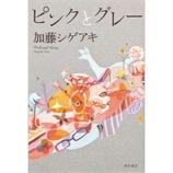 加藤シゲアキ『ピンクとグレー』が描くアイドルの本質とは? 村上春樹作品との比較から考える