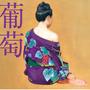 サザンオールスターズ、新曲「はっぴいえんど」が JTBのCMソングに 出演は武井咲
