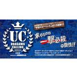 音楽レーベルLD&Kが、新人オーディション「宇田川コーリング2015」のエントリーを開始