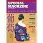 サザンオールスターズ、メジャー週刊誌5誌とコラボ スペシャルマガジンを創刊