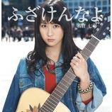 名倉七海、吉田拓郎カバー第二弾MV公開 本日放送の新番組『バズリズム』にも出演