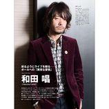 """和田 唱が語る、ポール・マッカートニーへの""""愛"""" 「いつも祈りながらライブを観ている」"""