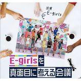 E-girlsメンバーがガチンコロケで奮闘 藤井夏恋「何事に対しても自由は許されない」