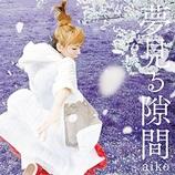 aikoが33枚目のシングル『夢見る隙間』で見せる、飽くなき音楽的冒険とは?