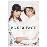 アイドルとファッションの接点はどこにある? 新感覚のスタイルブック『POKER FACE』の挑戦