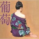 サザンは2015年の「みんなのうた」を作ったーー『葡萄』が日本レコード大賞最優秀アルバム賞に輝いた意味