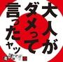 ミオヤマザキ、感覚ピエロ、R指定……ネガティブな歌詞表現を昇華するバンドたち