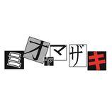 MVが公開中止、過激な歌詞が放送禁止…話題のバンド・ミオヤマザキが10代女子から人気のワケ