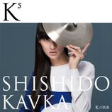 シシド・カフカ、甲本ヒロトとコラボした新曲MV公開 夏らしいアップテンポな楽曲に
