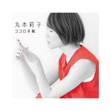 丸本莉子、国内初ハイレゾ配信デビュー決定 約5,000人のファンの前で発表
