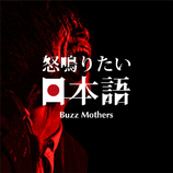 バズマザーズ、新アルバム『怒鳴りたい日本語』リリース決定 前作から1年ぶりの作品に