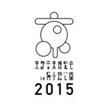 くるり主催イベント『京都音楽博覧会』9年目開催へ indigo la End、ましまろ、八代亜紀ら出演