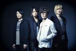 BLUE ENCOUNT、1stフルアルバム詳細発表 全国ツアー開催も決定
