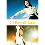SKE48、ドキュメンタリーのディレクターズカット版上映会開催 大場・高柳・柴田のトークショーも