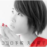 丸本莉子、ハイレゾ配信デビュー曲「ココロ予報」MV公開 「広島から上京して初めて作った曲です」