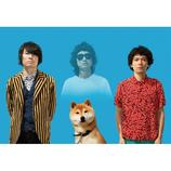忘れらんねえよ、「犬にしてくれ」MVを公開 ニコ生特番にてスペシャル企画も用意