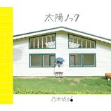 乃木坂46『太陽ノック』ジャケット写真を公開 今夜のテレ東音楽祭(2)にてテレビ初披露