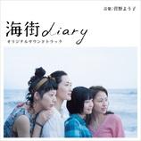 『海街diary』の情景は、音楽を通してどう表現されたか? 菅野よう子の劇伴から紐解く
