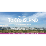 """鹿野淳が新フェス『TOKYO ISLAND』を語る 「""""ポスト音楽フェスティバル""""へ移行する時代が来た」"""