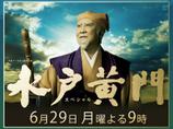 スチャダラ・ANIが『水戸黄門スペシャル』出演 ベテランミュージシャンのドラマ出演が続く背景とは