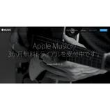 Apple Music、LINE MUSIC、AWA……小野島大が各サービスの特色を読み解く