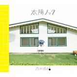 乃木坂46・13thシングルは西野七瀬&白石麻衣のWセンター 白石「自分自身にまだ納得できていない」