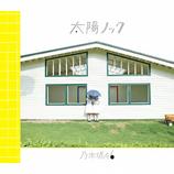 """乃木坂46『太陽ノック』は売れるべくして売れた AKB48代表曲に通じる""""ヒットの法則""""とは?"""