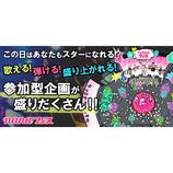 音楽コミュニティアプリ『nana』がユーザー参加型フェス開催 会場の至る所でセッションを実施