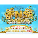 """嵐、SMAP、TOKIOらが""""派閥越え""""の共演? 『FNSうたの夏まつり』の見どころを読む"""