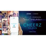 『CHEERZ』アプリ、男性版『CHEERZ for MEN』リリース発表 『ジュノン』と連動サービス