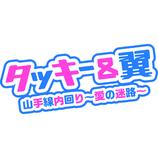 タッキー&翼、シングル『山手線内回り~愛の迷路~』発売へ 中川礼二とフィーチャリング