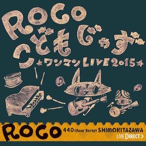 ROCO、「こどもじゃず」ライブ盤アルバムリリース発表 「森のくまさん」「さんぽ」など収録