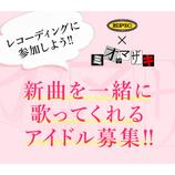ミオヤマザキ、新曲「アイドル」レコーディングにアイドル100人募集