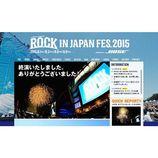 ROCK IN JAPAN FES.はなぜ拡大し続ける? 「ロック」概念の変化を通してレジーが考察