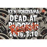 Ken Yokoyama、8年2ヶ月振り日本武道館公演決定「タイミングがうまく重なるのを待っていました」