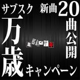 """ミオヤマザキが新曲18曲+2曲を一挙配信するワケ その""""突飛な活動""""の背景にある本質とは?"""