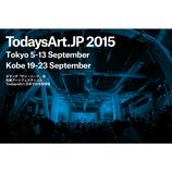 先端技術による芸術祭『TodaysArt.JP 2015 TOKYO』開催 ジェフ・ミルズ、真鍋大渡ら参加