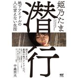 """地下アイドルとファン、""""承認欲求""""の行方は? 岡島紳士が姫乃たま初の単著を読む"""