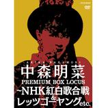 中森明菜、新シングル&DVDBOXの詳細発表 『NHK紅白歌合戦』出演全8回の映像を収録