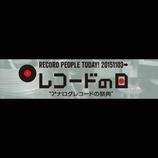東洋化成、11月3日に「レコードの日」イベントを開催 TWEEDEESタワレコ新宿でトーク&サイン会実施