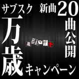 """ミオヤマザキ、新曲20曲を配信リリース決定 """"サブスク""""での新たな楽しみ方を提案へ"""
