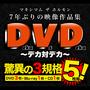 """マキシマム ザ ホルモン、公式サイトで""""大事なお知らせ動画""""を公開 新作DVDの追加情報も"""