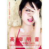 SKE48・高柳明音が写真集『ちゅり』のダイジェスト映像を公開 刺激的なセクシーショットも