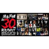 須永辰緒がDJ30周年記念パーティーを開催 クレイジーケンバンド、EGO-WRAPPINら50組が出演