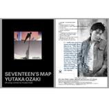 尾崎豊、カセット版『十七歳の地図』ジャケ公開 「あの尾崎豊出現の衝撃をもう一度味わおう」