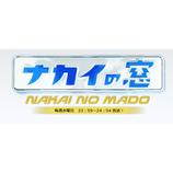 "SMAP 中居正広、まこみなと""双子ダンス""を渋々披露「俺、いくつだと思ってんだよ!」"